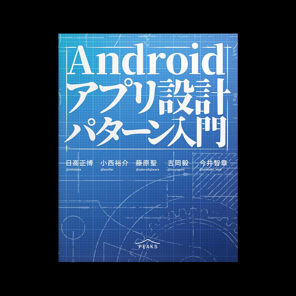 Android アプリ設計パターン入門
