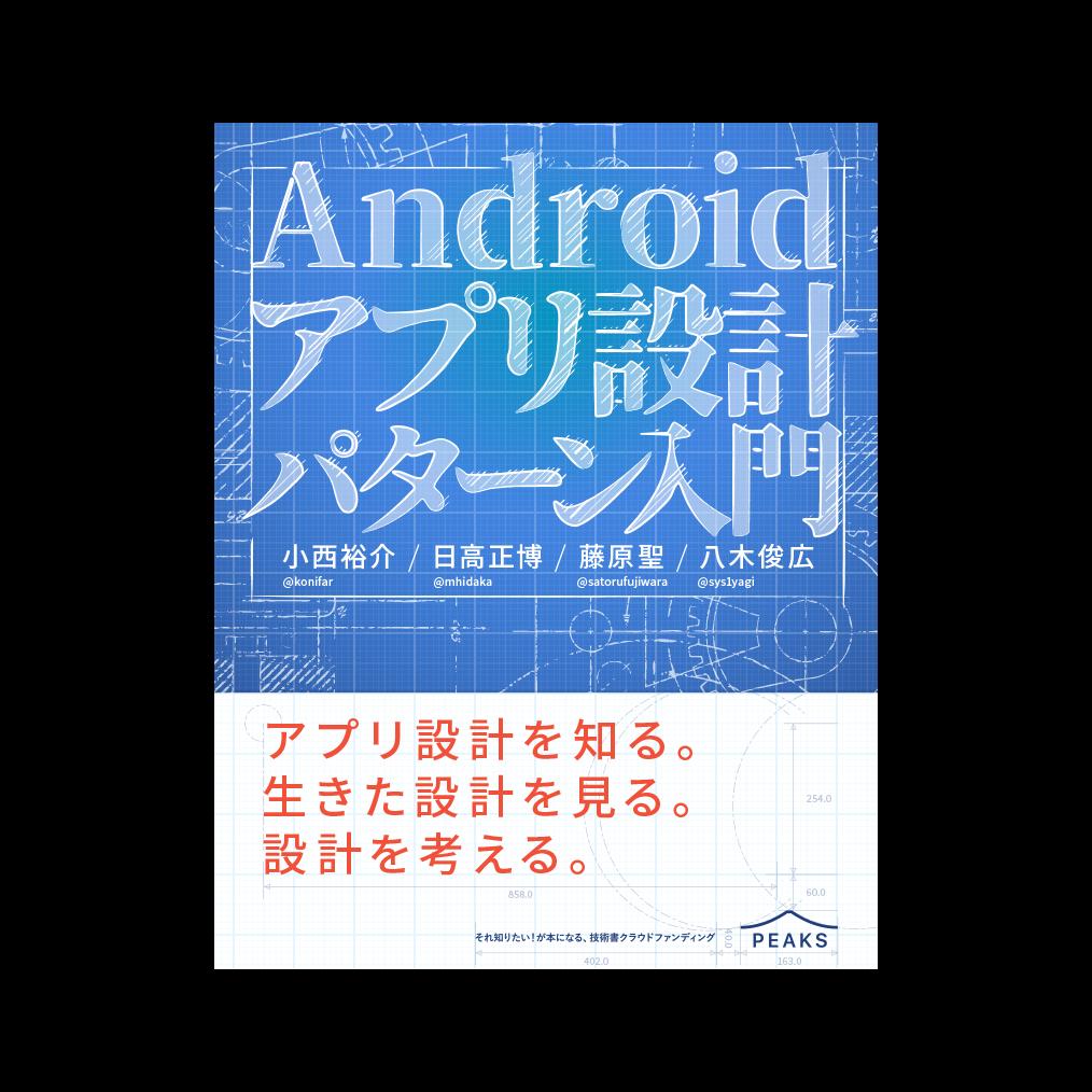 日高 正博, 小西裕介, 藤原聖, 八木 俊広 - Android アプリ設計パターン入門