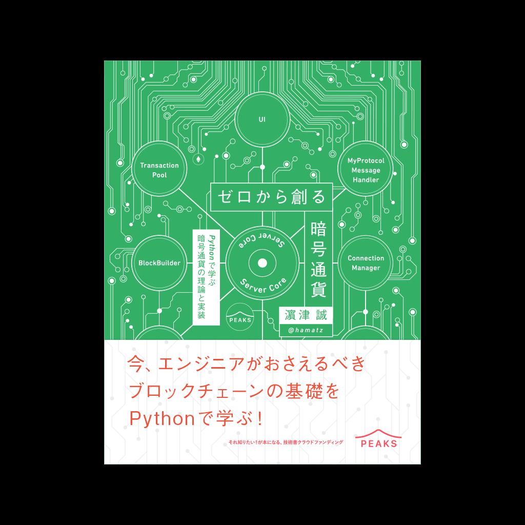 濵津 誠 - ゼロから創る暗号通貨