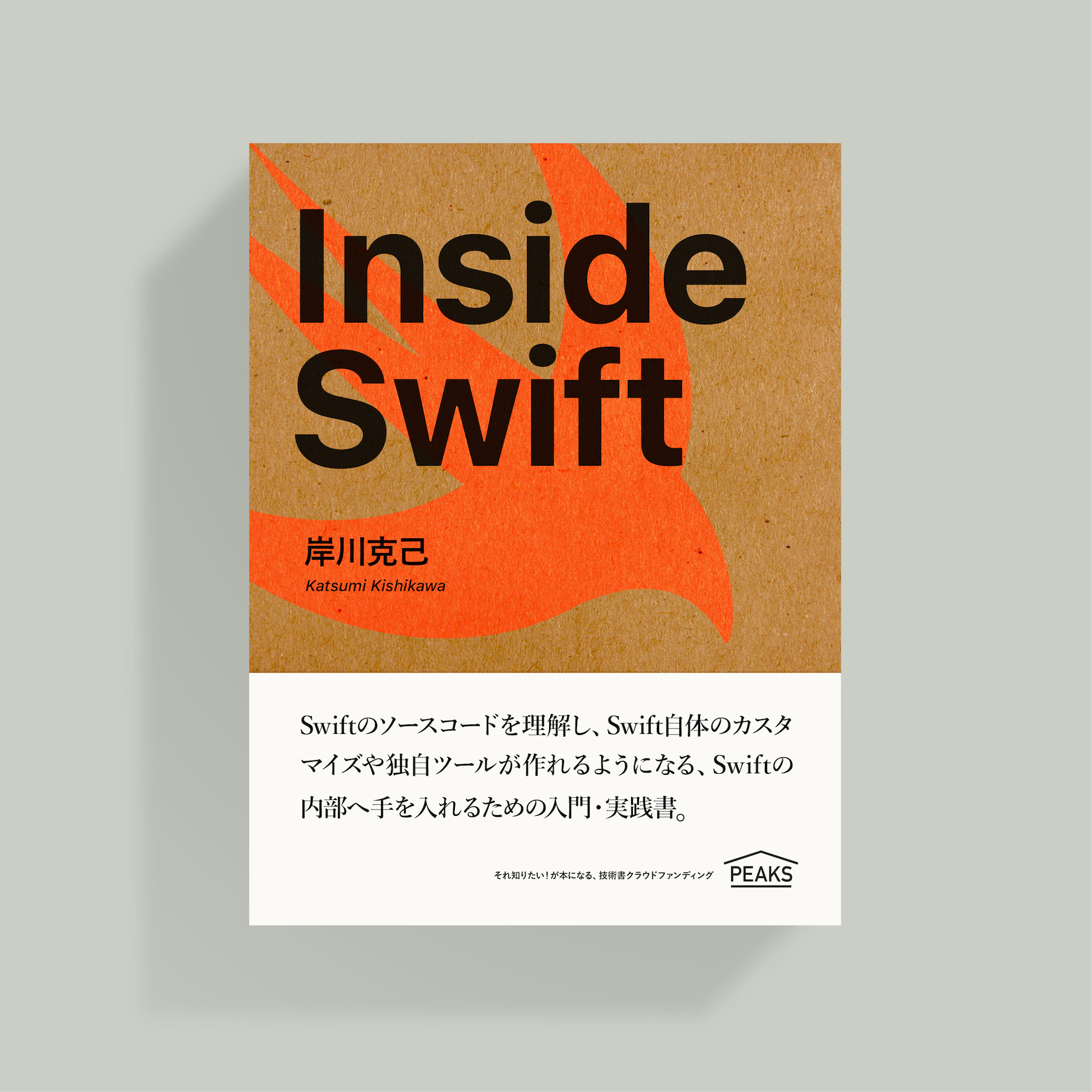 岸川克己 - Inside Swift