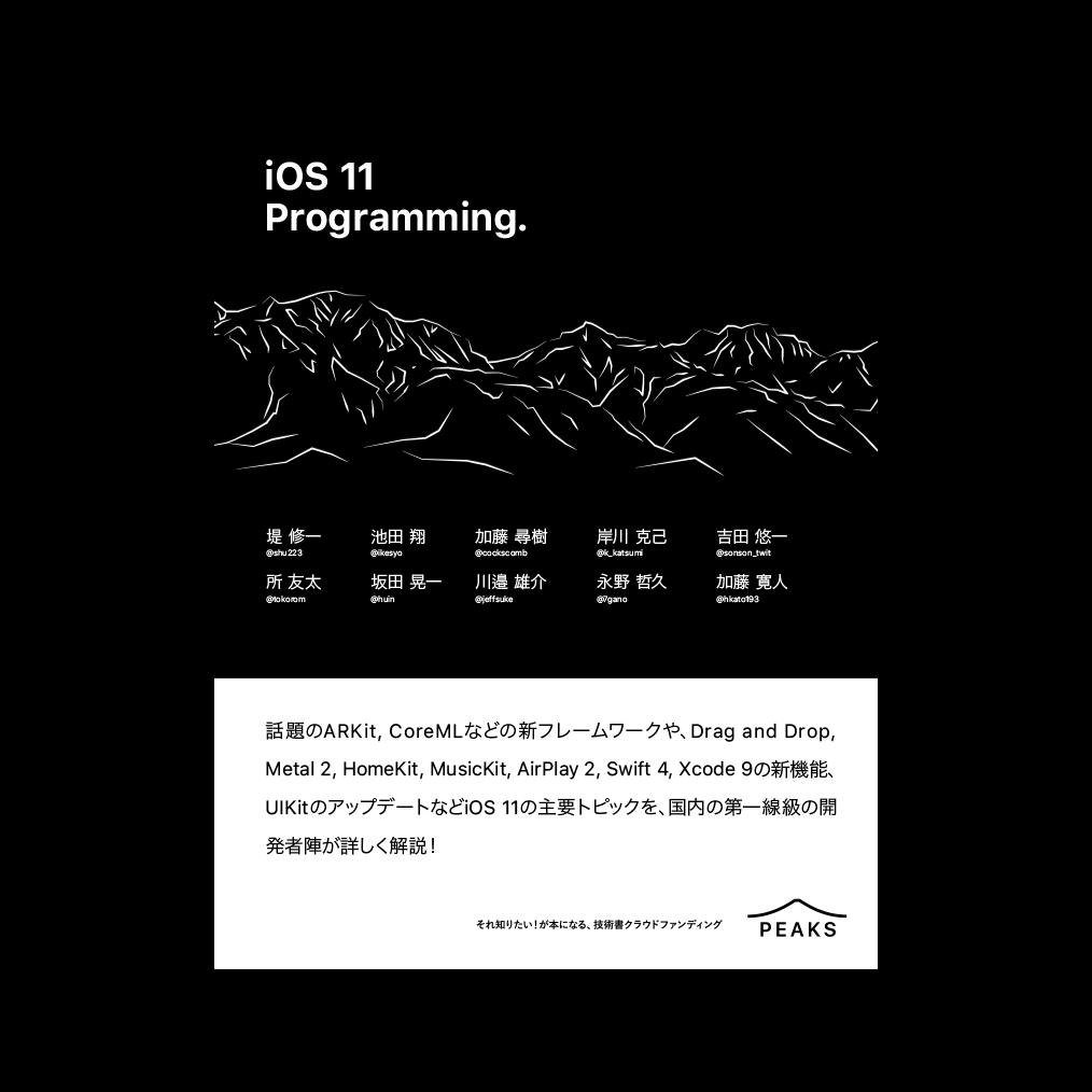 iOS 11 Programming