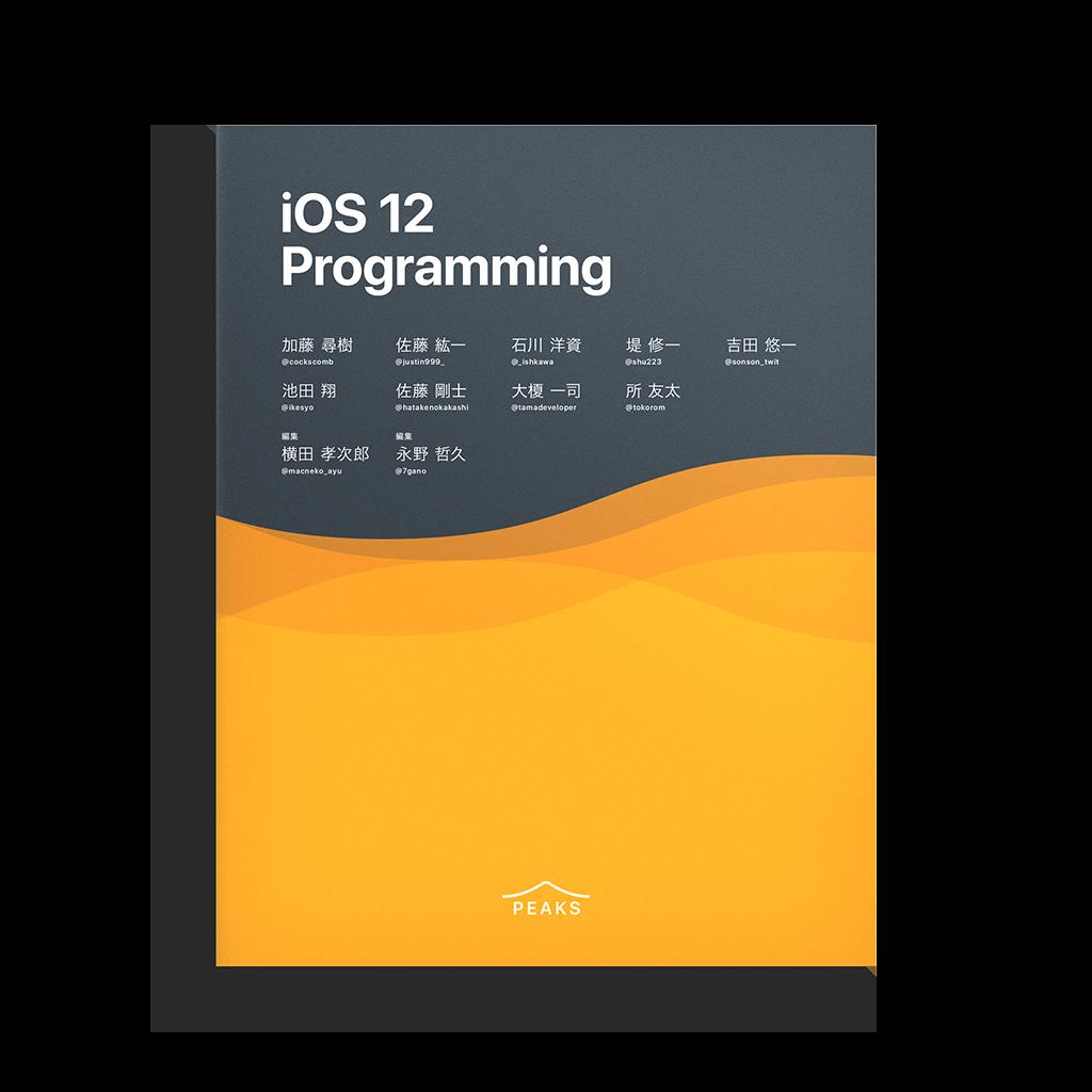 iOS 12 Programming