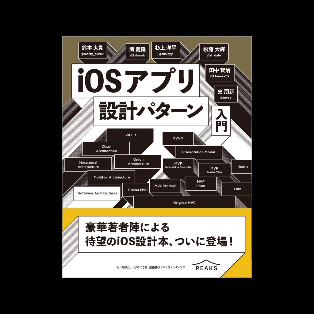 関 義隆, 松館 大輝, 史 翔新, 田中 賢治, 鈴木 大貴, 杉上 洋平 - iOSアプリ設計パターン入門