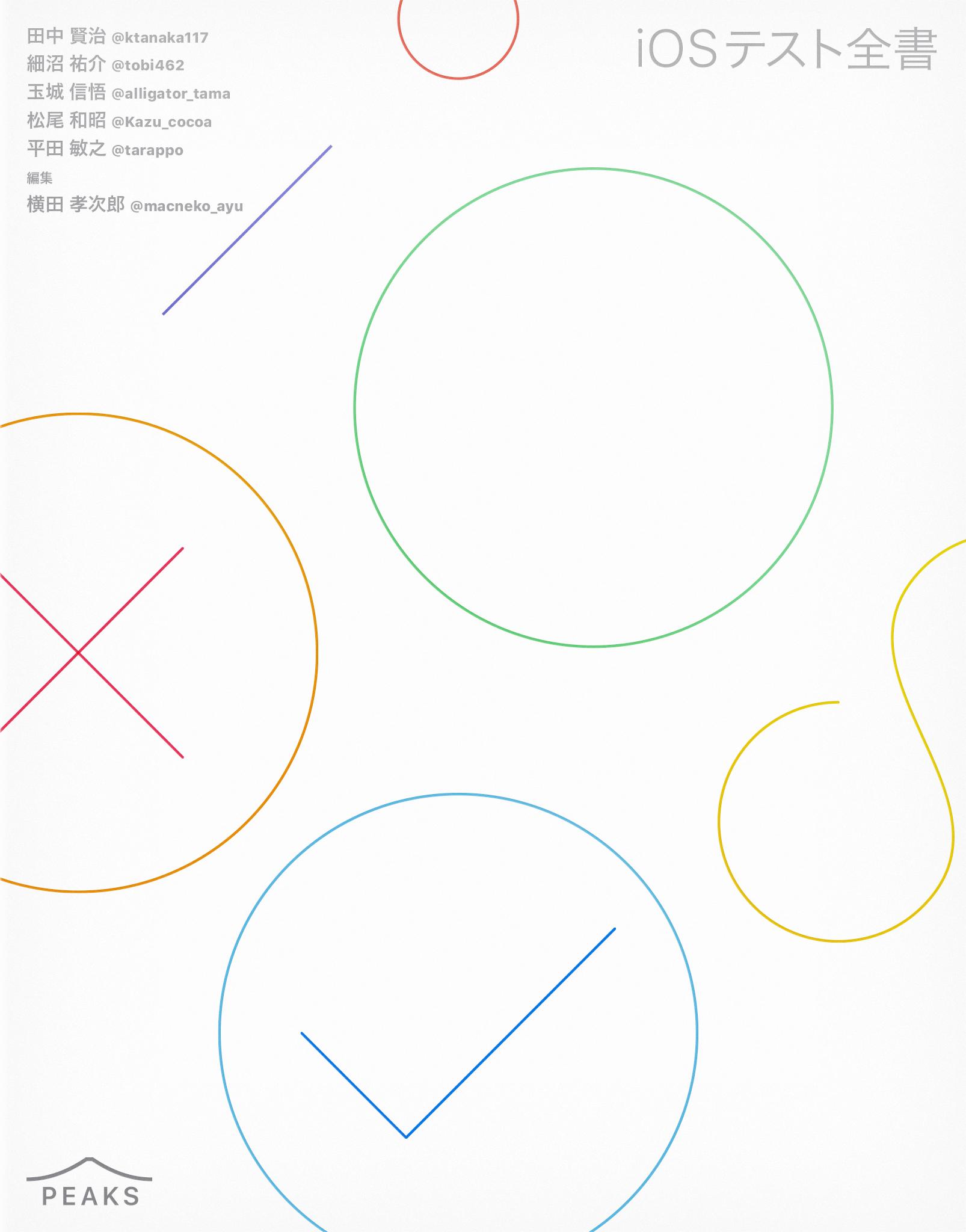 iOSテスト全書