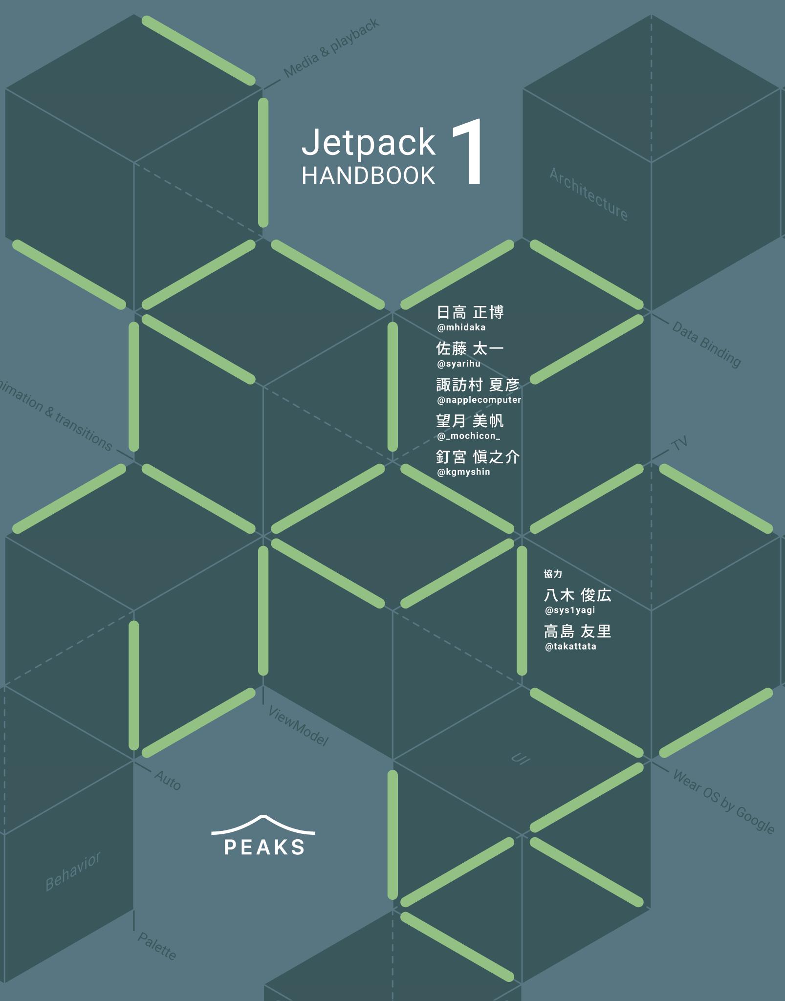 日高 正博, 佐藤 太一, 諏訪村 夏彦, 望月 美帆, 釘宮 愼之介 - Jetpack Handbook